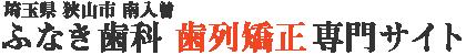 埼玉県狭山市 矯正歯科治療|「歯列矯正」専門サイト